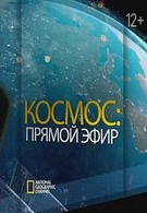 Космос: Прямой эфир (2014)