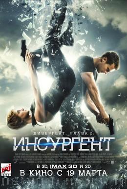 Постер фильма Дивергент, глава 2: Инсургент (2015)