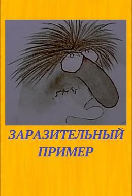 Постер фильма Заразительный пример (1987)