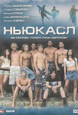 Постер фильма Ньюкасл (2008)
