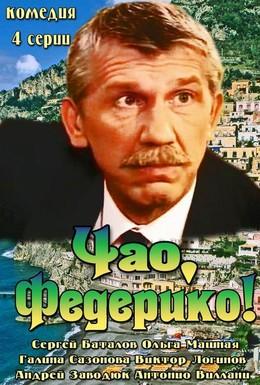 Постер фильма Чао, Федерико! (2014)