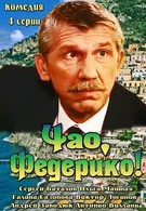 Чао, Федерико! (2014)