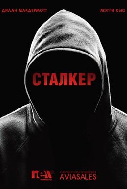 Постер фильма Сталкер (2014)