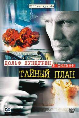 Постер фильма Тайный план (2001)