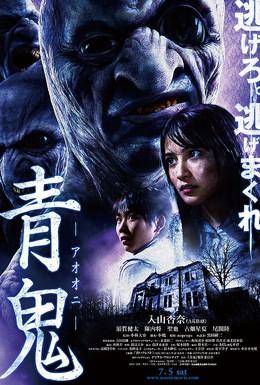 Постер фильма Синий демон (2014)
