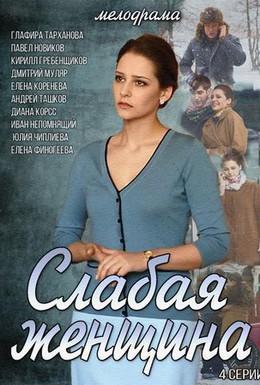 Постер фильма Слабая женщина (2014)