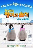 Императорские пингвины Пен-И и Сом-И (2012)