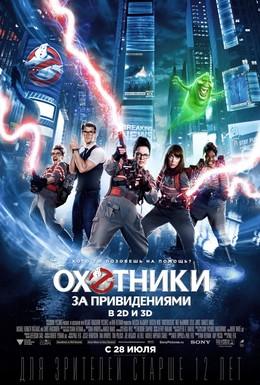 Постер фильма Охотники за привидениями (2016)