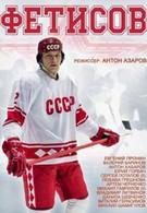Слава (2015)
