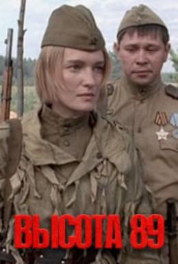 Постер фильма Высота 89 (2006)