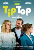 Тип Топ (2013)