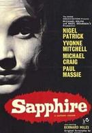 Сапфир (1959)