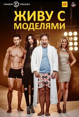 Постер фильма Живу с моделями (2015)