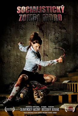 Постер фильма Истребление зомби по-социалистически (2014)
