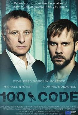 Постер фильма Код 100 (2015)