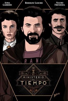 Постер фильма Министерство времени (2015)