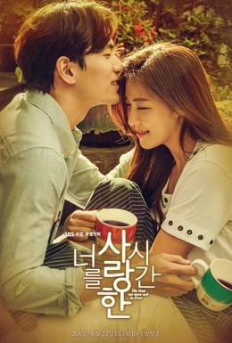 Постер фильма Когда я тебя любил (2015)