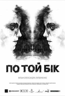 Постер фильма По ту сторону (2014)