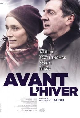 Постер фильма До наступления зимы (2013)