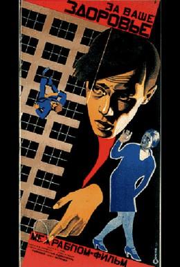 Постер фильма За ваше здоровье (1929)