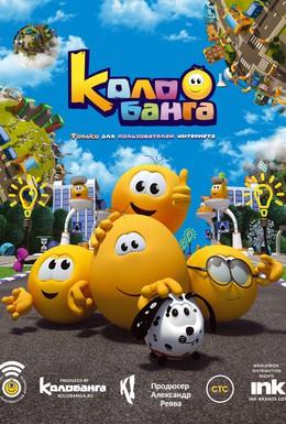 Постер фильма Колобанга. Только для пользователей интернета (2015)