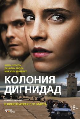 Постер фильма Колония Дигнидад (2015)
