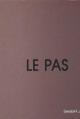 Постер фильма Шаг (1975)