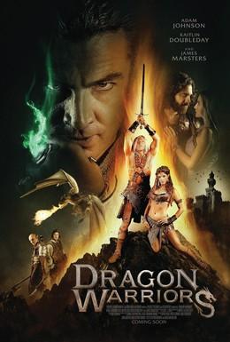 Постер фильма Воины дракона (2015)