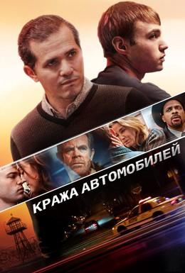 Постер фильма Кража автомобилей (2015)