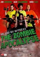 Я и мои друзья против зомби-апокалипсиса (2015)