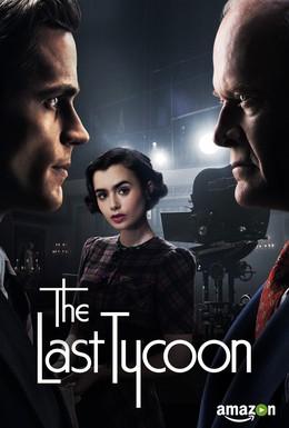 Постер фильма Последний магнат (2016)