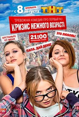 Постер фильма Кризис нежного возраста (2016)