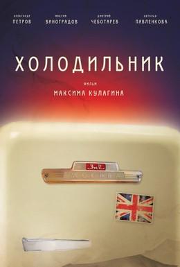 Постер фильма Холодильник (2013)