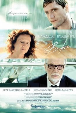 Постер фильма Сладкое прощание Веры (2015)