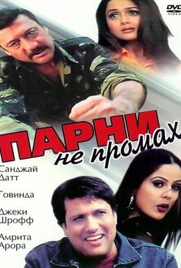 Постер фильма Парни не промах (1999)
