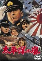 Орел тихого океана (1953)