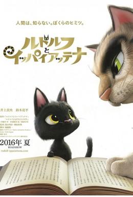 Постер фильма Черный кот Рудольф (2016)