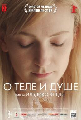 Постер фильма О теле и душе (2017)