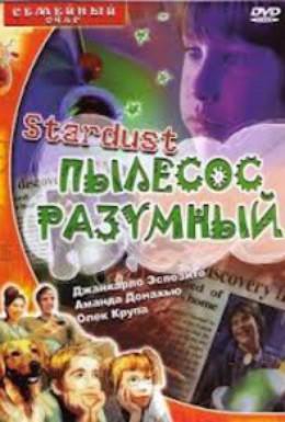 Постер фильма Стардаст, пылесос разумный (1998)