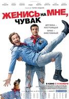 Женись на мне, чувак (2017)