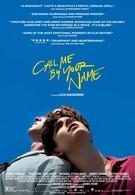 Зови меня своим именем (2017)