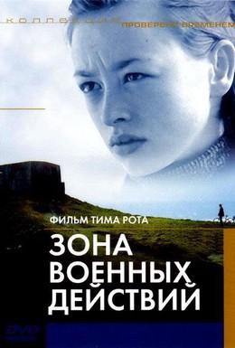 Постер фильма Зона военных действий (1999)