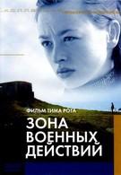 Зона военных действий (1999)