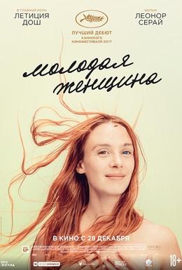 Постер фильма Молодая женщина (2017)