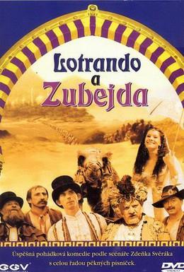Постер фильма Разбойник и принцесса (1997)