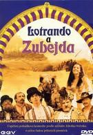 Разбойник и принцесса (1997)