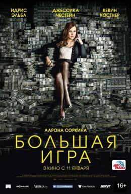 Постер фильма Большая игра (2017)