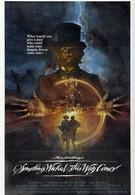 Что-то страшное грядет (1983)