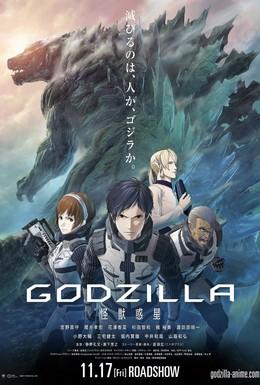 Постер фильма Годзилла: Планета чудовищ (2017)