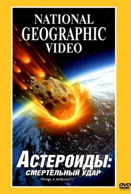 Постер фильма Астероиды: Смертельный удар (1997)